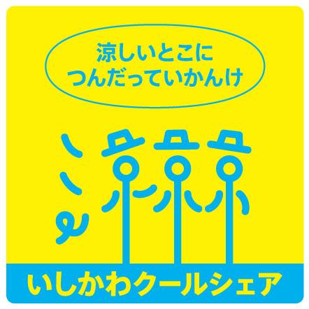 ishikawa_logo